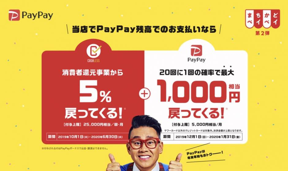 12/1新キャンペーンスタート♪paypayでのお支払いがさらにお得ですよ!
