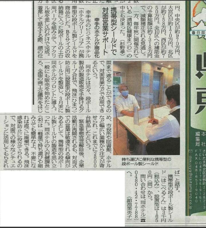 埼玉新聞にてご紹介いただきました。【段ボールシールド】