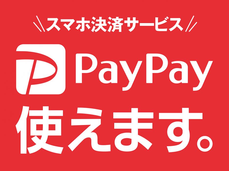 paypayキャンペーンが帰ってきます!お支払いの20%還元!