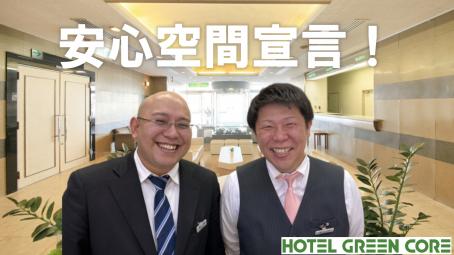 【ホテルグリーンコア】安心空間宣言します!