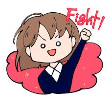 ファイト!日本!!