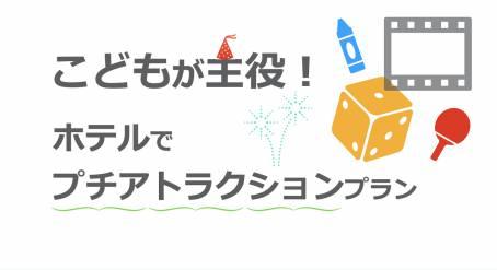 ホテルでプチアトラクション企画 完成! ~7月・8月の開催日決定!!~