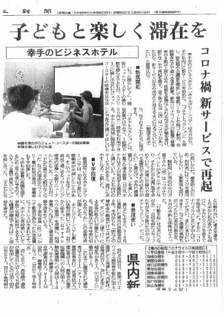埼玉新聞 7/28
