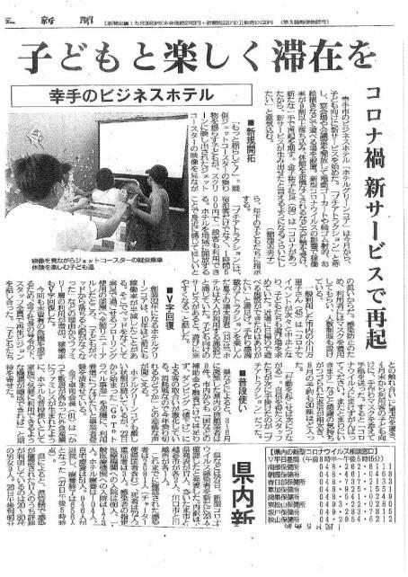 埼玉新聞にて記事掲載【プチアトラクションプラン】