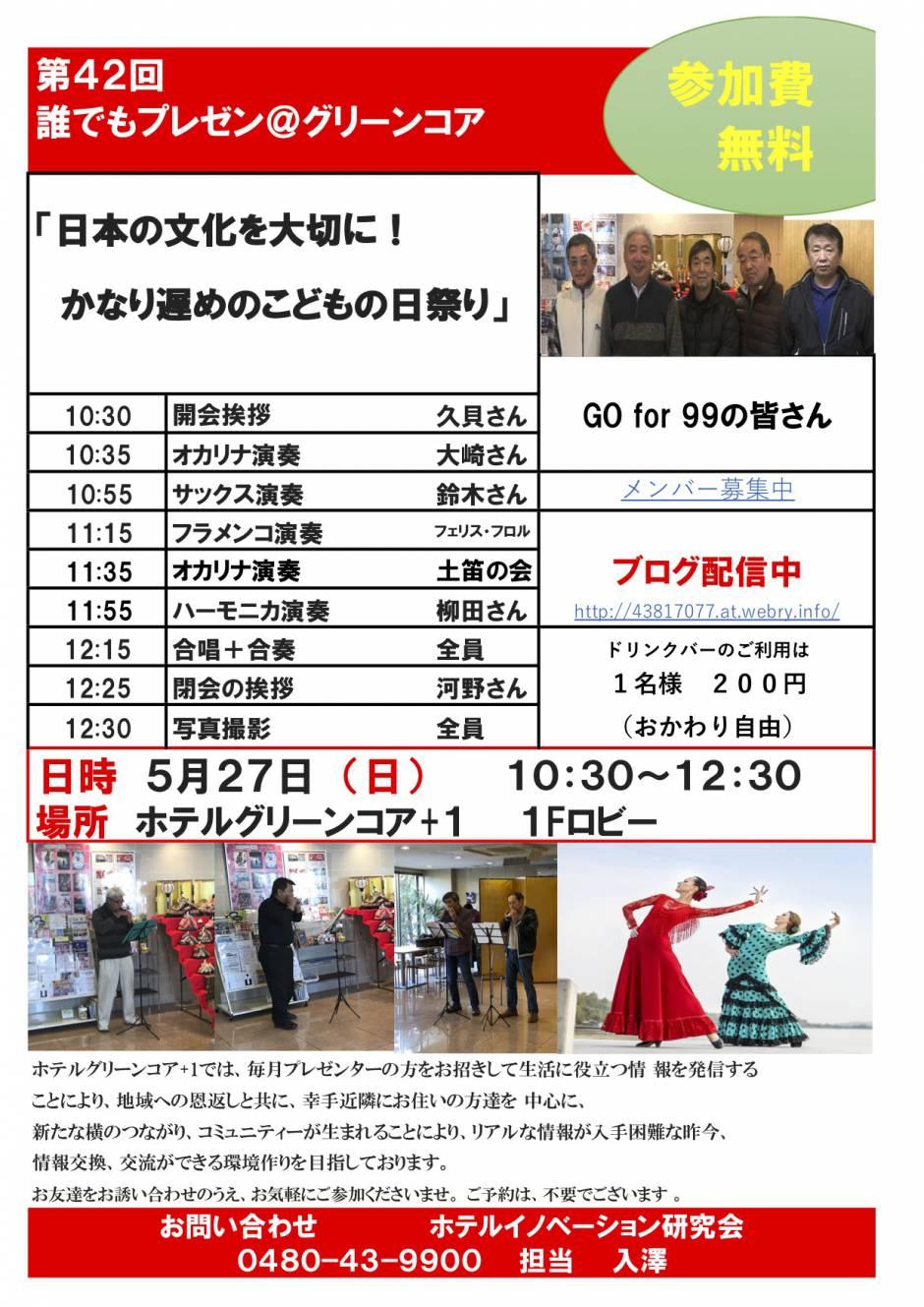 第42回誰でもプレゼン 「日本の文化を大切に!かなり遅めのこどもの日祭り」