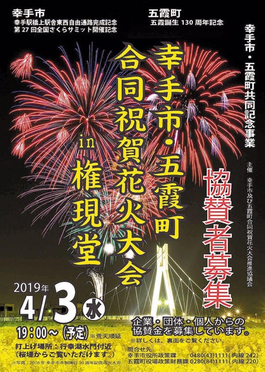 4/3(水)権現堂の桜と花火の競演!