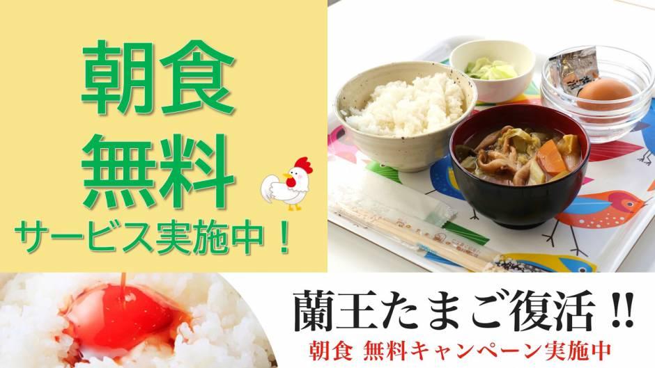 朝食無料サービスキャンペーン実施中!