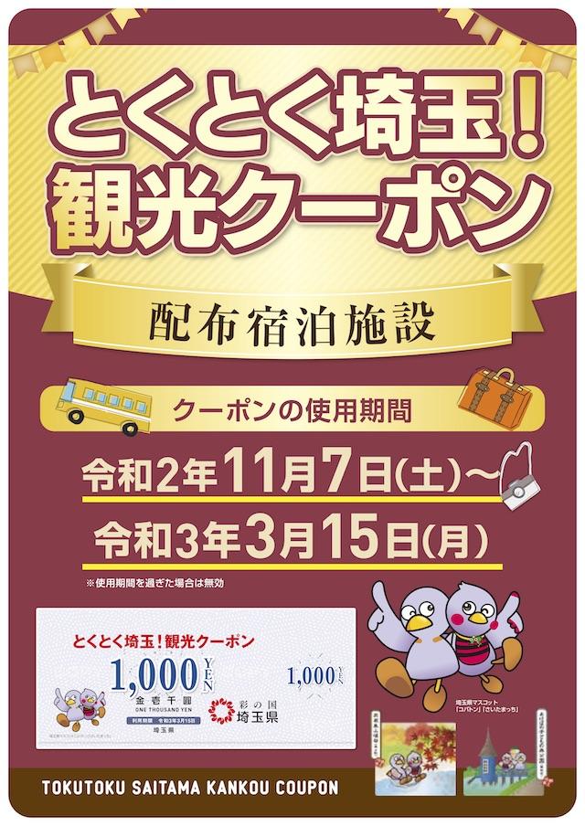 「とくとく埼玉!観光クーポン」の配布を開始しました