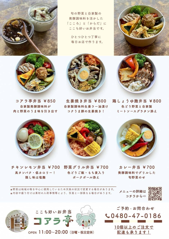 お弁当の「コアラ亭」6月19日オープンします!